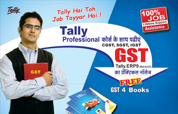 tally gst classes kanpur
